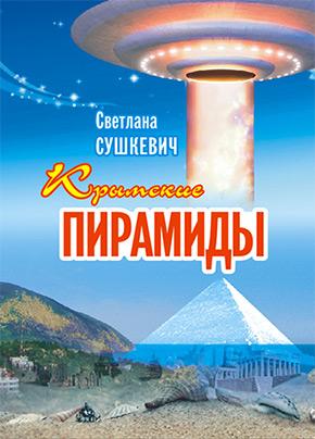 О книге Крымские пирамиды