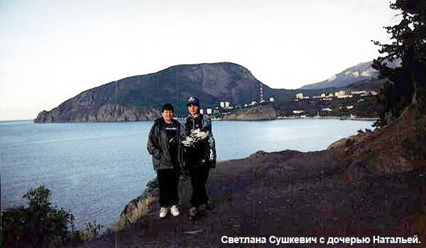 svetlana-i-natalja-sushkevich