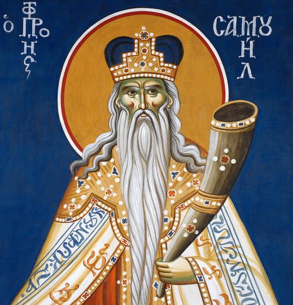 Духовный Учитель Самуил, пророк.