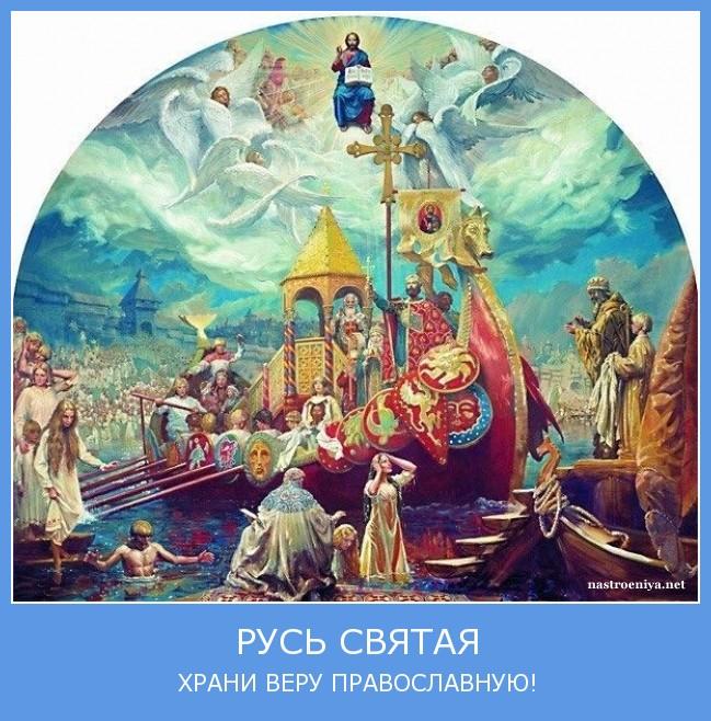 rus-svyataya